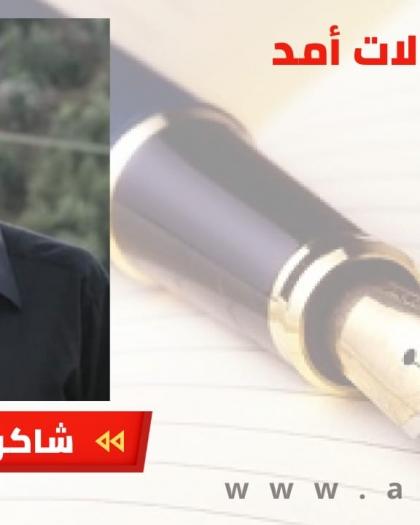 منصور عباس والكنابس