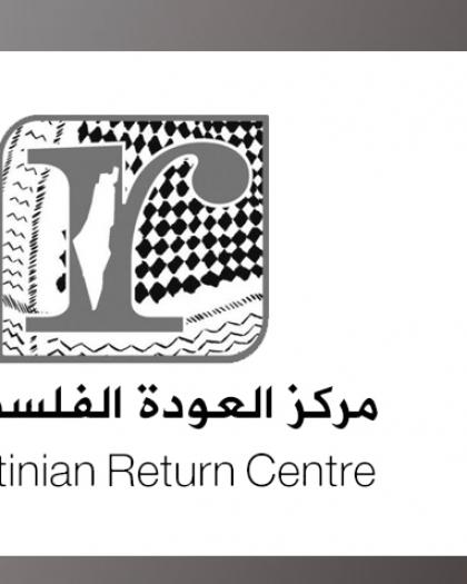مركز العودة يطالب بتصحيح الوضع السيئ للنازحين الفلسطينيين في الشمال السوري